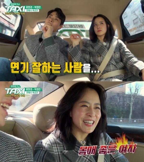 ▲'택시' 류현경(사진=tvN)