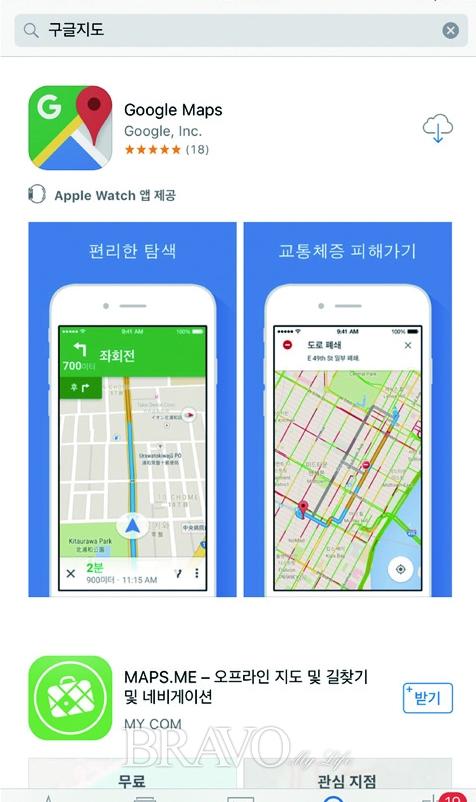 ▲1.앱을 다운받는 '플레이스토어', '앱스토어'에서 구글지도를 검색한 후 구글지도를 설치한다.