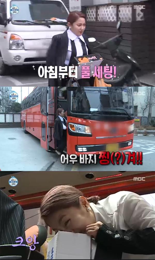 ▲'나혼자산다' 박나래(사진=MBC)