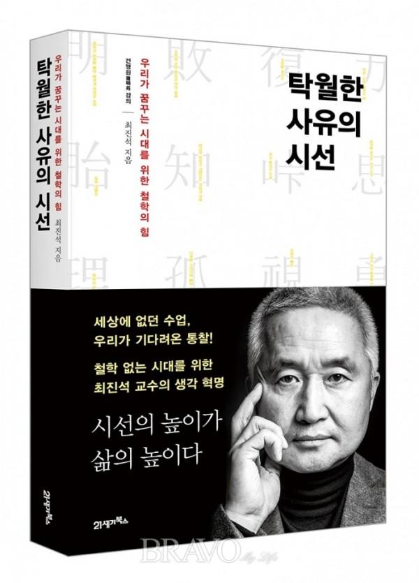 ▲<탁월한 사유의 시선> 책 표지(21세기북스 제공)