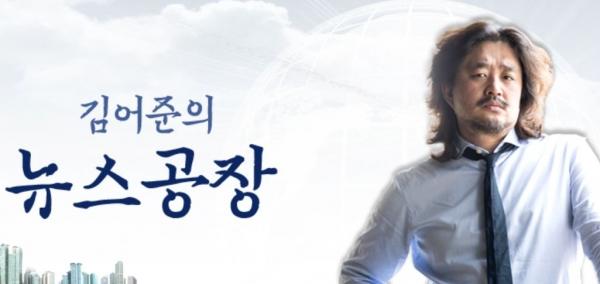 ▲tbs교통방송 '김어준의 뉴스공장'(사진=tbs교통방송)