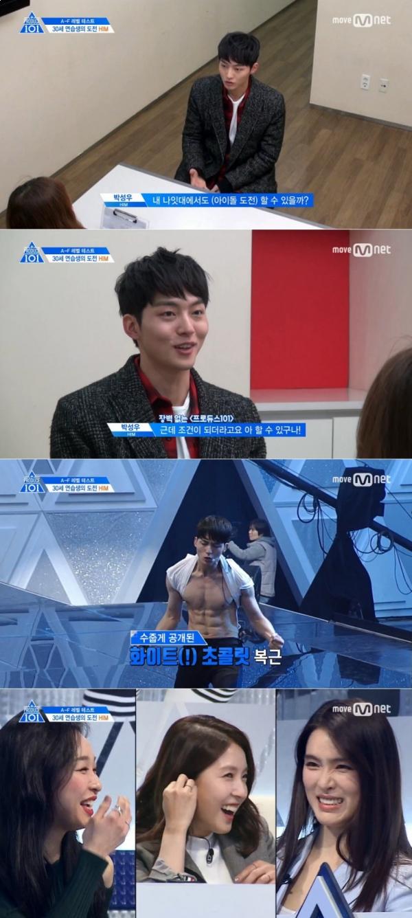 ▲'프로듀스 101 시즌2' 박성우(출처=Mnet '프로듀스 101 시즌2')