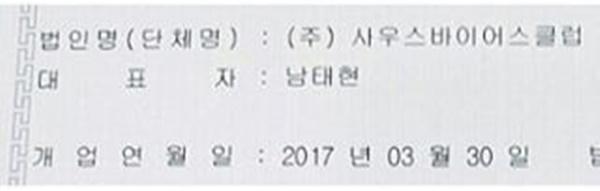 ▲남태현이 직접 공개한 (주)사우스바이어스클럽 사업자 등록증 일부(사진=남태현 SNS)