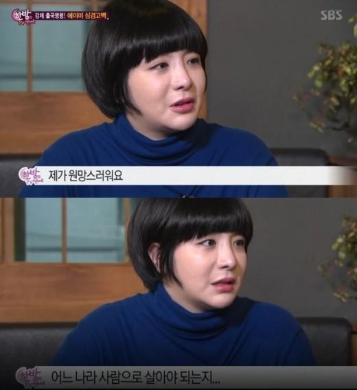 (출처=SBS '한밤 TV연예')