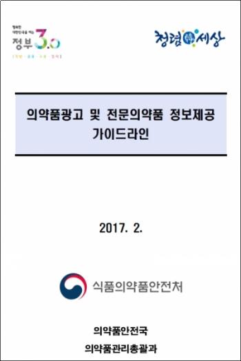 ▲의약품광고 및 전문의약품 정보제공 가이드라인 표지
