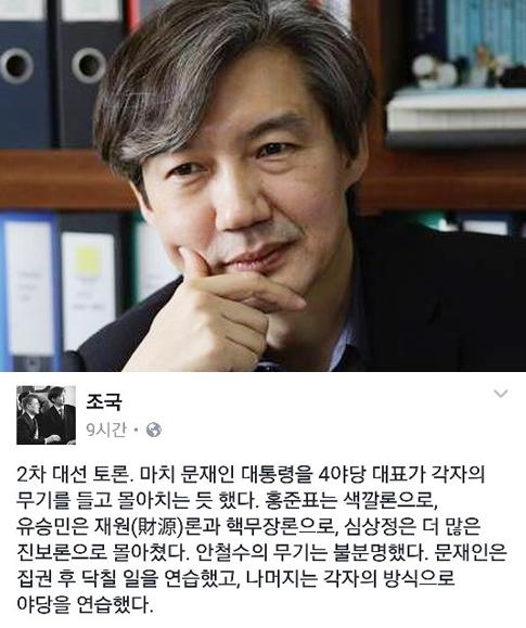 (출처= 조국 교수 페이스북)