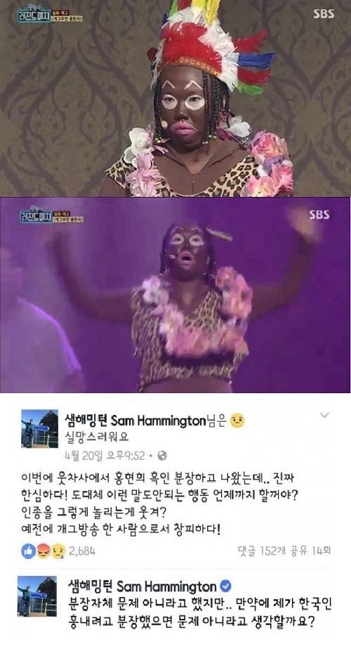 (▲SBS '웃찾사' 홍현희, 샘해밍턴 SNS)