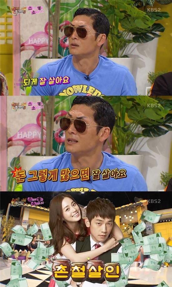 (사진=KBS2 '해피투게더3')