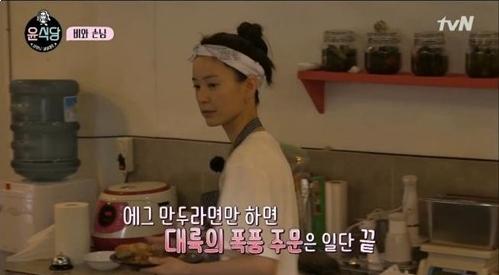 (출처= tvN)