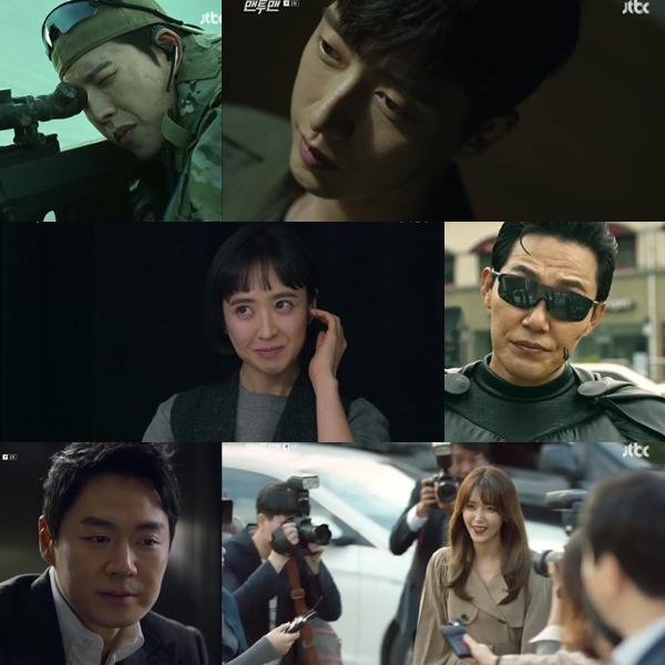 ▲(출처=JTBC 금토드라마 '맨투맨')