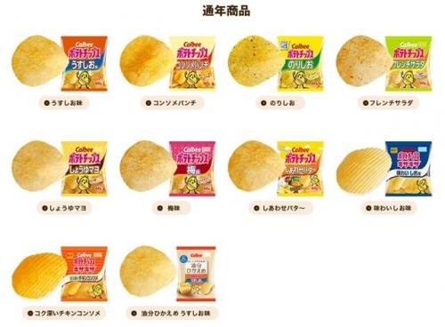 ▲일본 감자칩 전문업체 가루비가 연중 판매하는 다양한 감자칩 제품들. 가루비 홈페이지