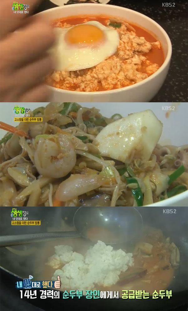 ▲'2TV생생정보' 순두부짬뽕(사진=KBS2)