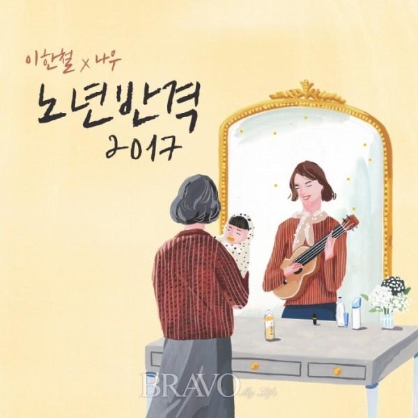 ▲디지털 싱글 앨범 <노년반격 2017>(나우 프로젝트 제공)