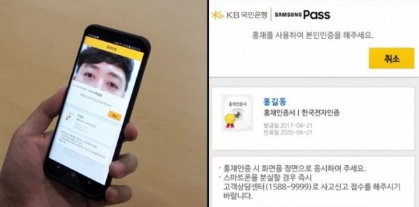 ▲한국전자인증은 삼성전자 갤럭시 S8·갤럭시 S8+에 홍채인증을 통한 공인인증서를 발급한다.(사진=한국전자인증)