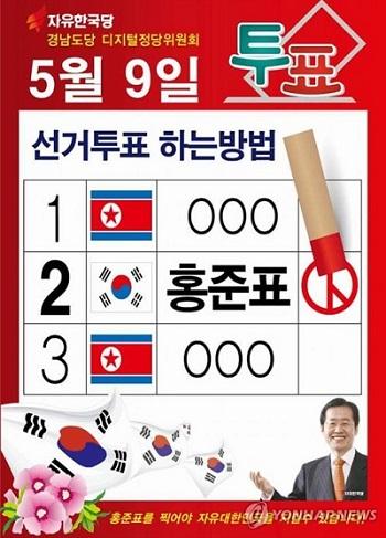 ▲자유한국당 경남도당이 '5월 9일 선거투표 하는 방법'이라는 투표독려 홍보 이미지를 만들어 인터넷에 올렸다가 문제가 되자 삭제했다. (연합뉴스)