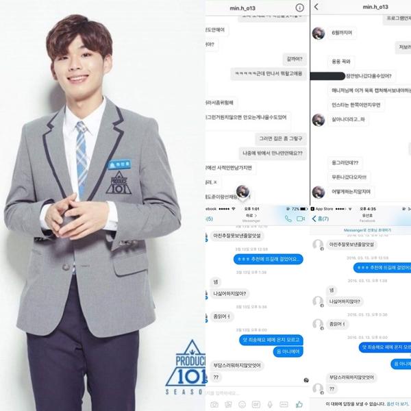 ▲하민호(출처=Mnet, 온라인커뮤니티)