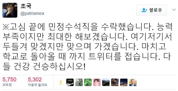 ▲12일 오전 조국 청와대 민정수석이 마지막 트위터 글을 남겼다.(사진=트위터)