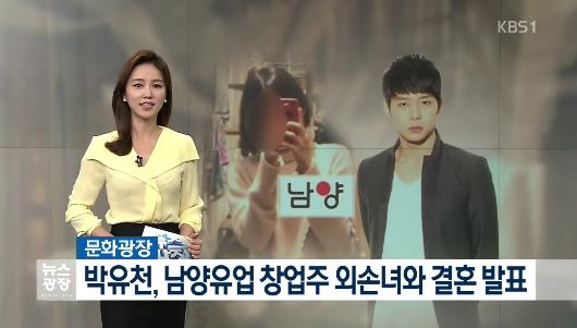 (▲[BZ핫키워드] KBS1 '뉴스광장' 박유천)