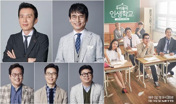 ▲tvN 새 예능 '알쓸신잡' 출연진(좌), tvN '우리들의 인생학교' 공식 포스터(사진=tvN)