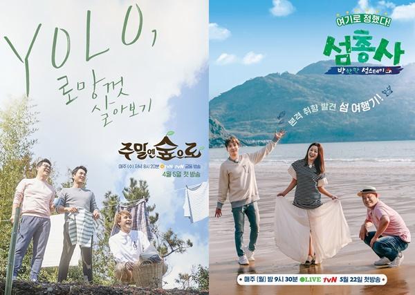 ▲O tvN '주말엔 숲으로'(좌), 올리브 '섬총사' 공식 포스터(사진=O tvN, 올리브)
