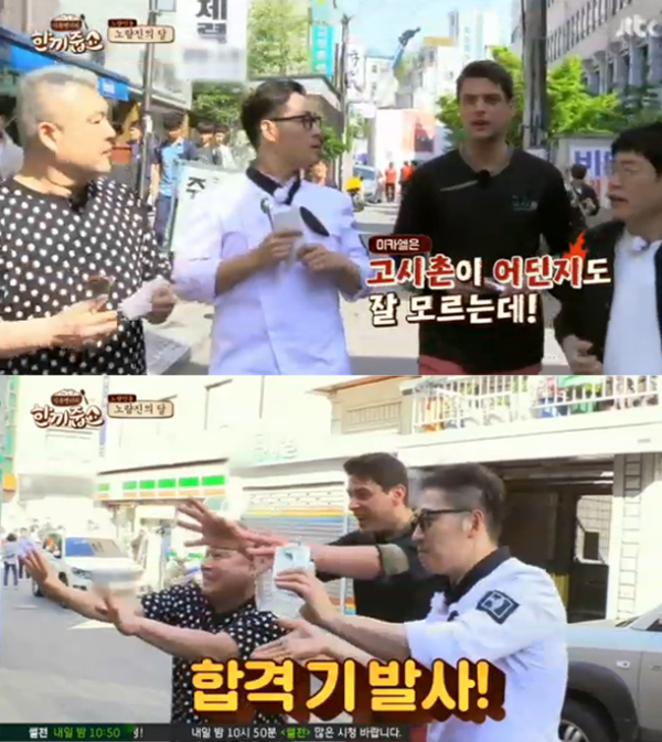 ▲'한끼줍쇼' 31회 캡처(사진=JTBC)