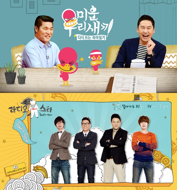 ▲각 방송사의 간판 예능으로 꼽히는 SBS '미운우리새끼'(위), MBC '라디오스타'(사진=SBS, MBC)