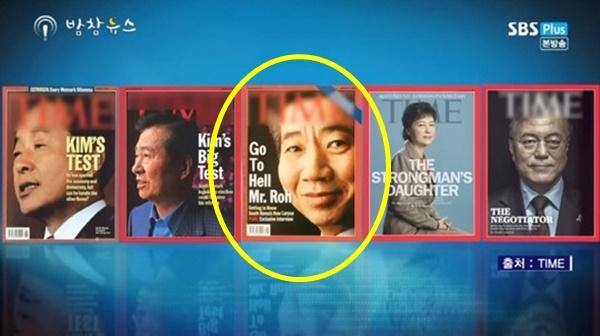 ▲일베논란에 휩싸인 '캐리돌뉴스' 밤참뉴스 코너(사진=SBS플러스 '캐리돌뉴스' 캡처)