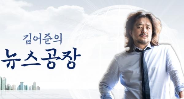 ▲(출처=tbs교통방송 '김어준의 뉴스공장' 공식 홈페이지)