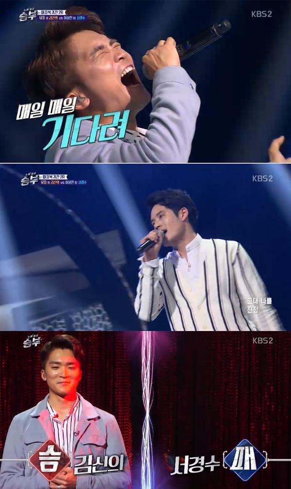 ▲'노래싸움승부' 캡처(사진=KBS2)