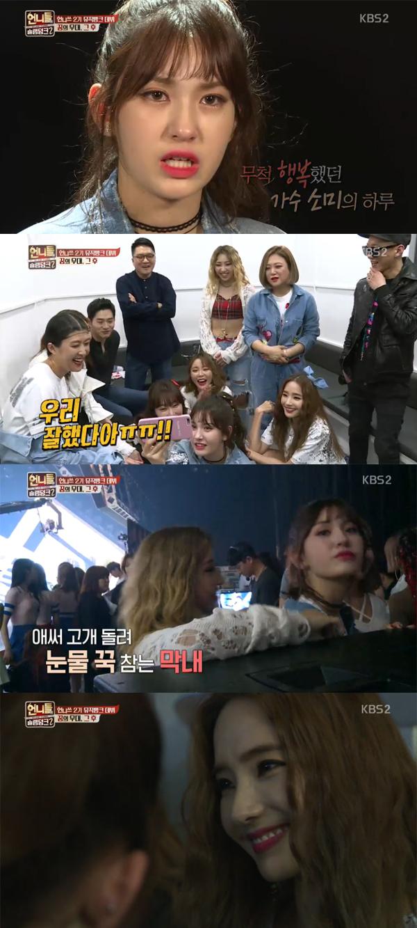 ▲'언니들의 슬램덩크2' 캡처(사진=KBS2)