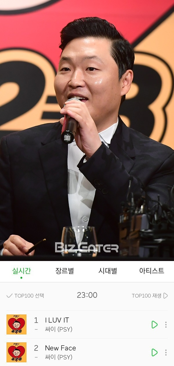 (사진=윤예진 기자 yoooon@, 싸이 인스타그램)