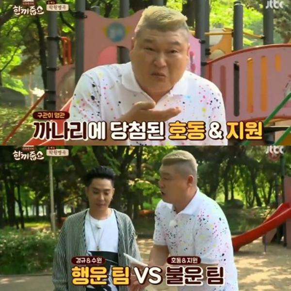 ▲(출처=JTBC '한끼줍쇼' 영상 캡처)