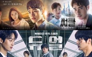 '써클'부터 '듀얼'까지…TV드라마, 미래형 이야...