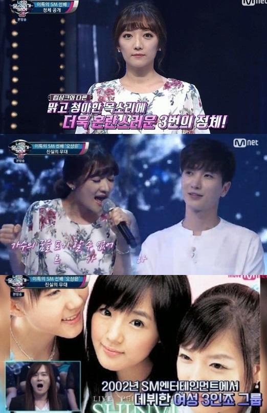 ▲'너목보4' 걸그룹 신비 출신 오상은 출연(출처=Mnet '너의 목소리가 보여4' 방송캡처)