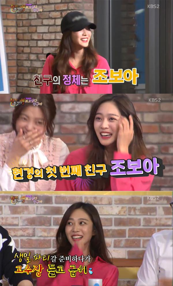 ▲'해피투게더3' 조보아(사진=KBS2)