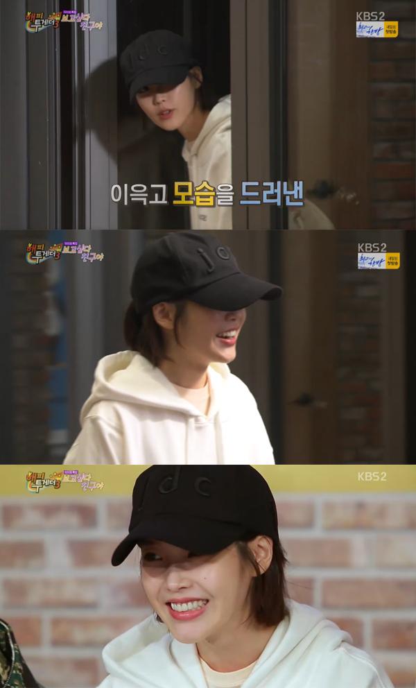 ▲'해피투게더3' 아이유(사진=KBS2)