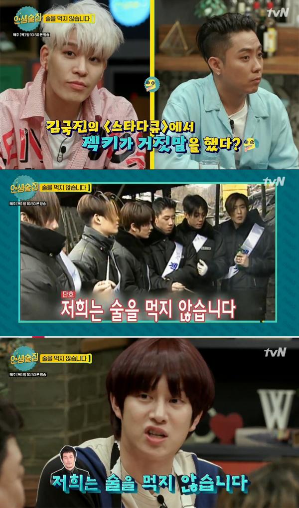 ▲'인생술집' 젝스키스-김희철(사진=tvN)