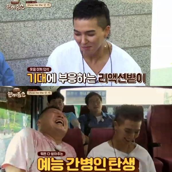 ▲'한끼줍쇼' 송민호(출처=JTBC '한끼줍쇼' 영상 캡처)