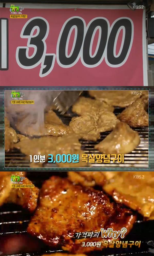 ▲'2TV 생생정보' 3000원 목살 양념구이(사진=KBS2)