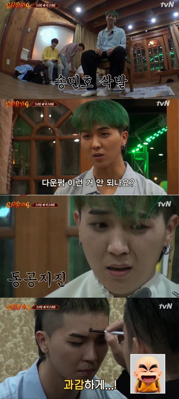 ▲'신서유기4' 송민호(사진=tvN)
