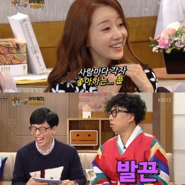 ▲윤손하(출처=KBS2 '해피투게더3' 영상 캡처)