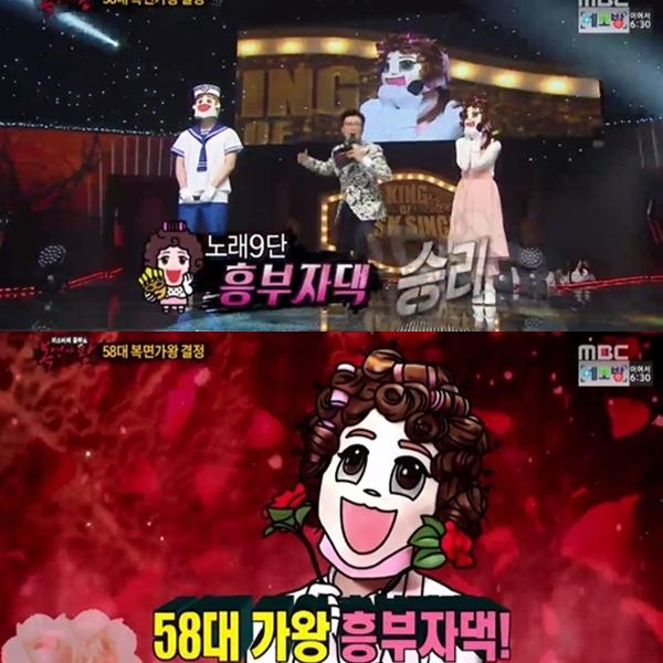 ▲'복면가왕' 흥부자댁 (출처=MBC '일밤-미스터리 음악쇼 복면가왕' 영상 캡처)