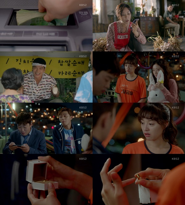 (▲KBS2 월화드라마 '쌈, 마이웨이')