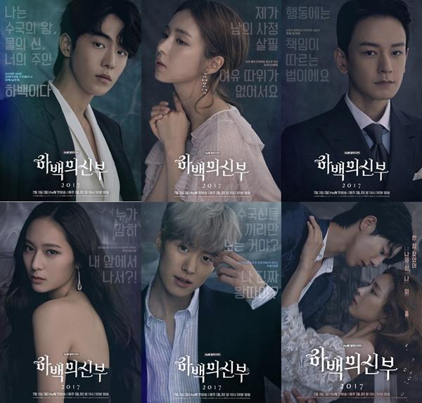 ▲'하백의 신부 2017' 개별 포스터(사진=tvN '하백의 신부 2017')
