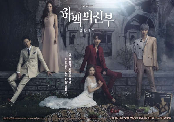 ▲'하백의 신부 2017' 메인 포스터(사진=tvN '하백의 신부 2017')