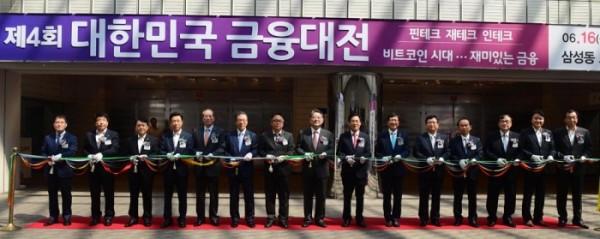 ▲프리미엄 경제신문 이투데이가 주최하는 '제4회 대한민국 금융대전'이 16일 서울 삼성동 코엑스 C관에서 성황리에 개막했다. 이번 행사는 '비트코인 시대…재미있는 금융'을 주제로 오는 17일까지 열리며 국민·KEB하나·신한·우리·IBK기업은행 등 13개 은행과 금융사, 핀테크사, 기관 60여 곳이 참여한다. 취업준비생들을 위한 모의면접과 비트코인, 이더리움 등 가상화폐 시장관련 강연도 부대행사로 진행된다. 강승중 수출입은행 부행장, 이강신 NH농협은행 수석부행장, 오평섭 KB국민은행 부행장, 김덕수 여신금융협회장, 장남식 손해보험협회장, 이수창 생명보험협회장, 민병두 더불어민주당 의원, 길정우 이투데이 대표, 서태종 금감원 수석부원장, 홍재문 은행연합회 전무, 백인균 KDB산업은행 부행장, 황영석 IBK기업은행 부행장, 왕태욱 신한은행 부행장, 한준성 KEB하나은행 부행장, 조재현 우리은행 부행장(왼쪽부터)이 기념 테이프 커팅을 하고 있다. 고이란 기자 photoeran@
