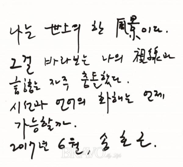 ▲송호근 서울대 사회학과 교수가 쓴 글귀