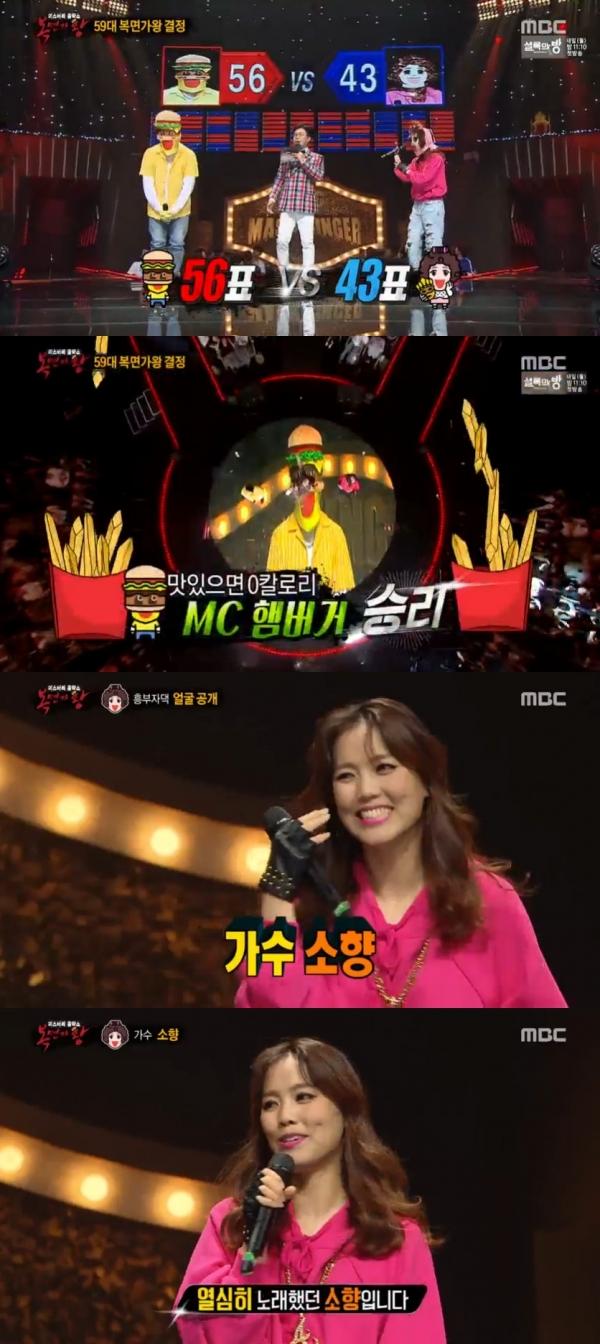 ▲흥부자댁 정체는 소향(출처=MBC '복면가왕'방송캡처)