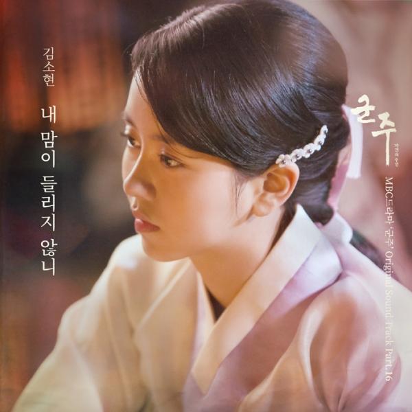 ▲'군주' 김소현(출처=다날엔터테인먼트)