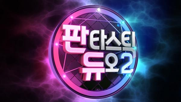 ▲SBS '판타스틱듀오2'(사진=SBS)